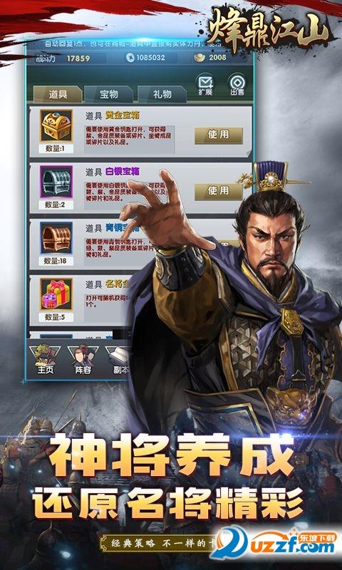 烽鼎江山ios版截图