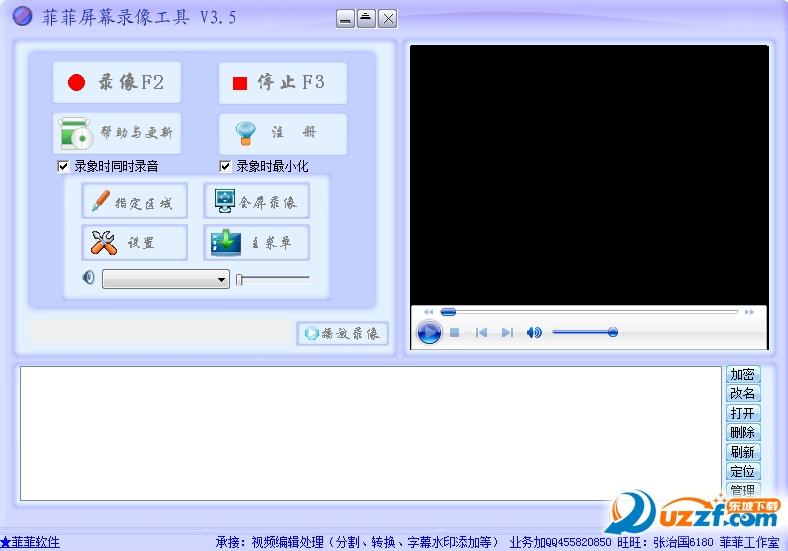 菲菲屏幕录像工具截图1