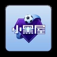 小黑屋(足球资讯工具)1.0安卓版