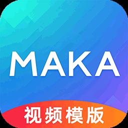 maka编辑器4.4.8安卓手机免费版