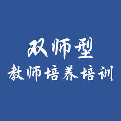 河南双师app1.0.5 官方ios版