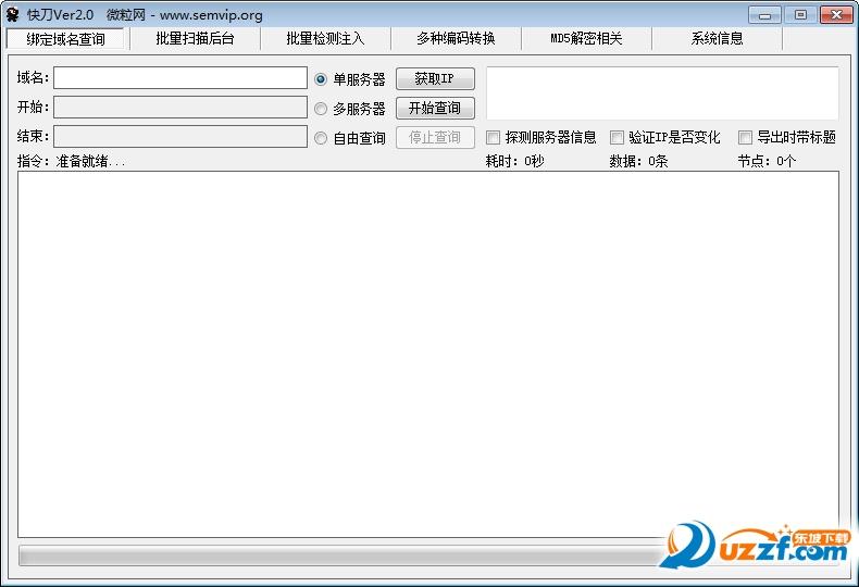 快刀扫描工具软件截图0