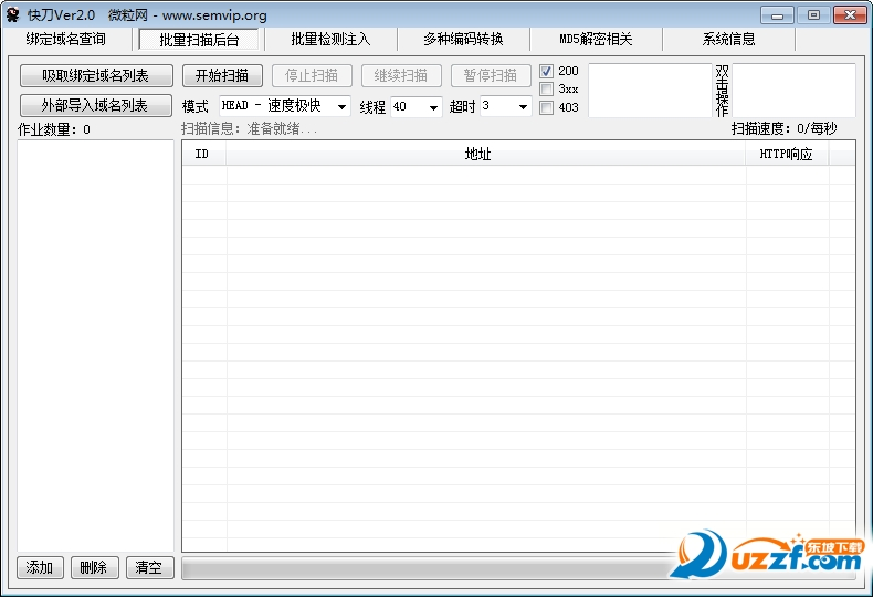 快刀扫描工具软件截图1