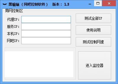 黑蝙蝠网吧控制软件截图0