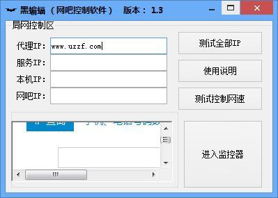 黑蝙蝠网吧控制软件截图1