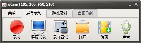 oCam单文件特别版截图0
