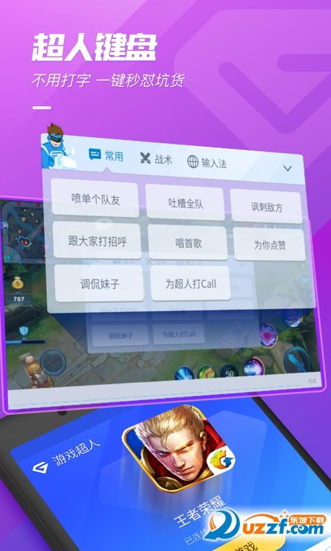 游戏超人app截图