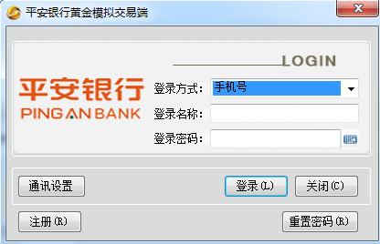 平安银行黄金模拟交易端截图0