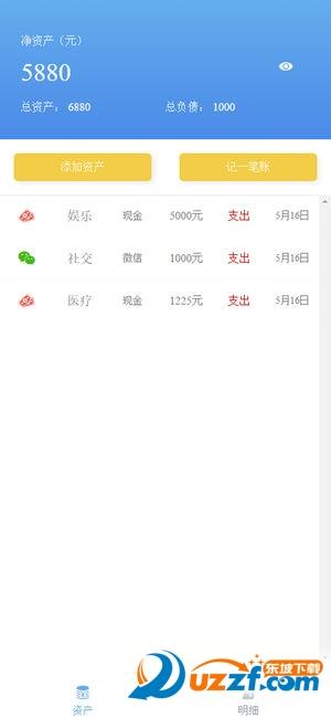 清鑫钱包软件截图