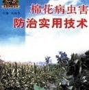 棉花病虫害防治实用技术电子书下载