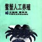 鳖蟹人工养殖电子书下载