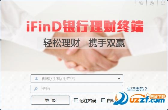 同花顺iFinD银行理财版截图1