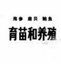 海参扇贝鲍鱼育苗和养殖电子书下载