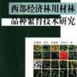西部经济林用材林品种繁育技术研究电子书下载免费版