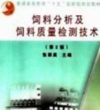 饲料分析及饲料质量检测技术电子书下载免费版