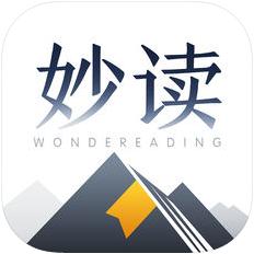 妙读app苹果版1.0.0官方ios版