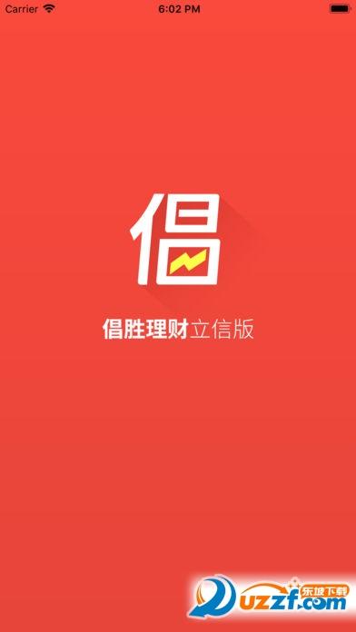 倡胜理财app苹果版截图