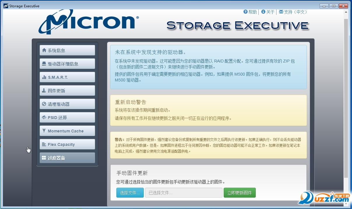 英睿达SSD工具箱(Storage Executive Software)截图0