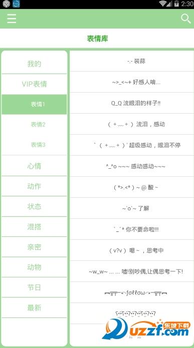 喵呜颜文字清爽版app截图