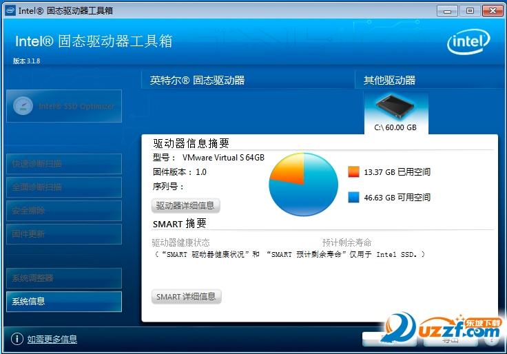 Intel固态硬盘工具箱截图0
