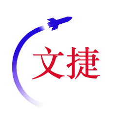 文捷输入法App