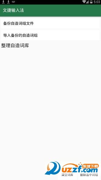 文捷输入法软件截图