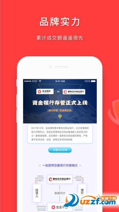 龙龙理财苹果手机版截图