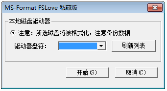 MSFormat(内存卡一键格式化工具)截图0