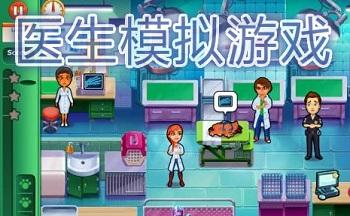医生模拟游戏大全