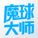魔球大师app