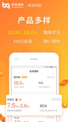 邦邦理财app苹果版截图