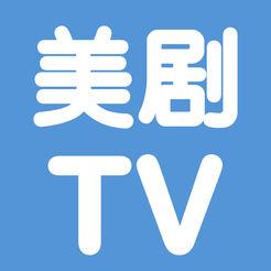 美剧tv手机版