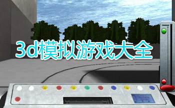3d模�M游�虼笕�
