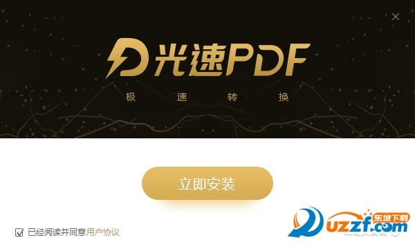 光速PDF转换器截图1