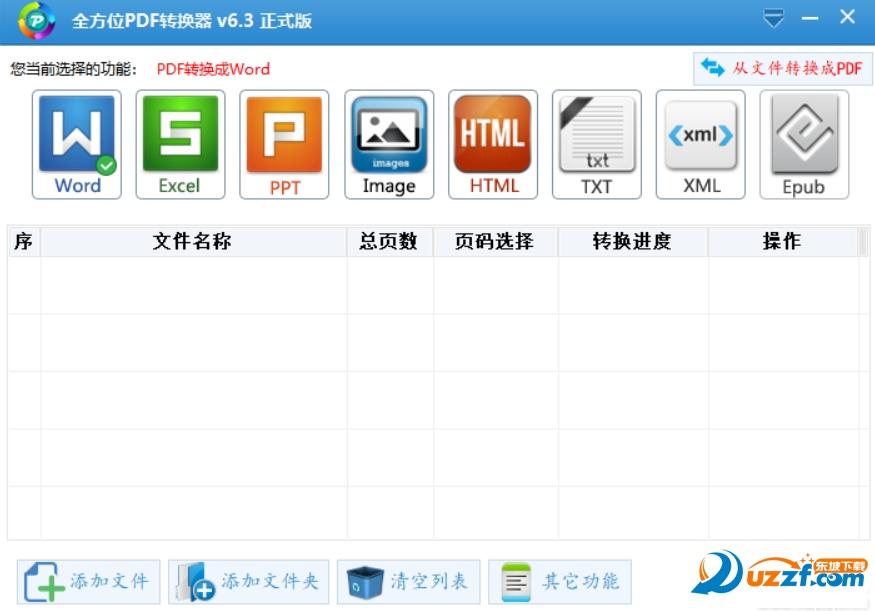 全方位PDF转换器注册机截图1