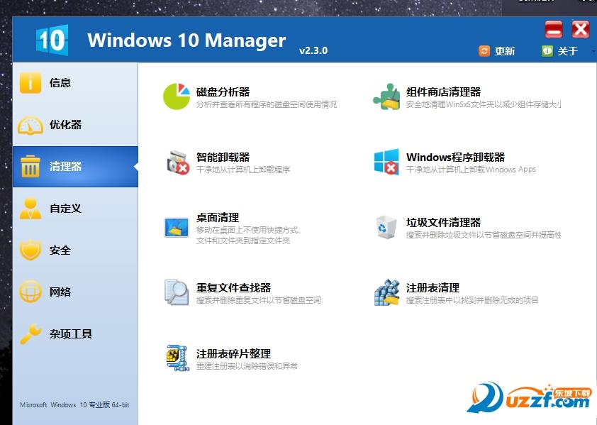 Windows 10 Manager便�y破解版截�D0