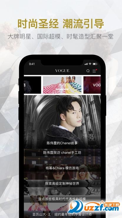 VOGUE视界app截图