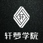 轩梦移动领流量助手app