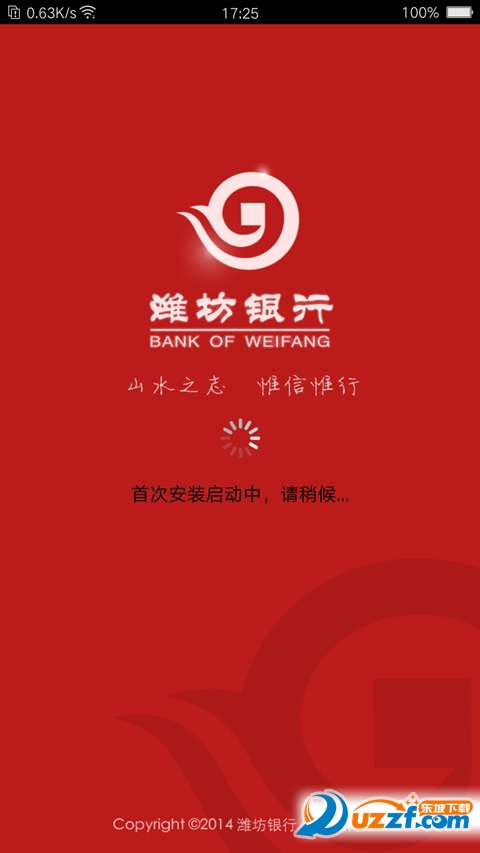 潍坊银行手机银行客户端截图