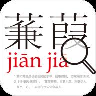 语文词典app