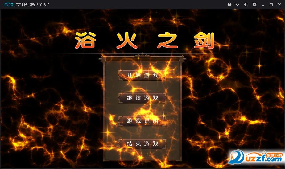 欲火之剑安卓版截图