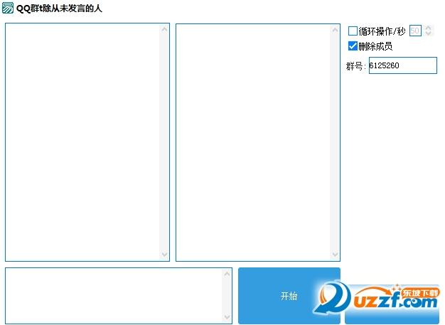 QQ群t除从未发言的人软件截图0