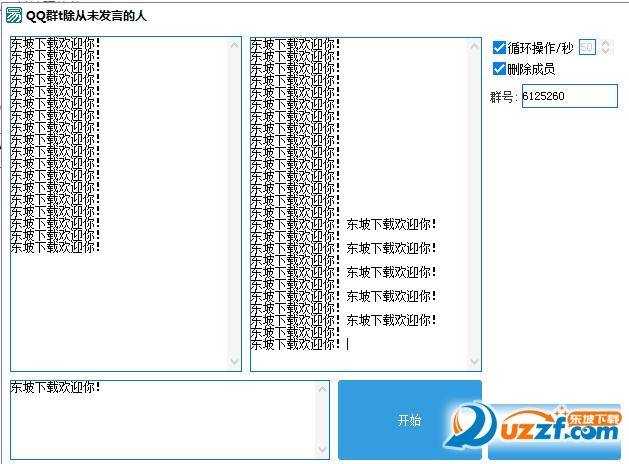 QQ群t除从未发言的人软件截图1