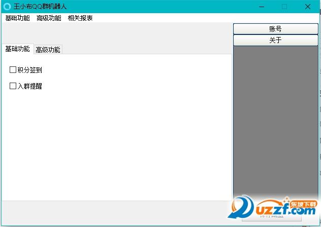 王小布QQ机器人插件截图0