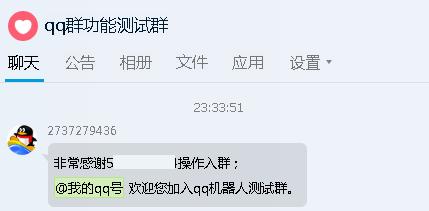 王小布QQ机器人插件截图1