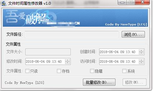 FileTimeEditor文件时间属性修改神器截图0