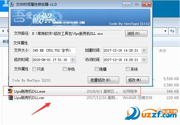 FileTimeEditor文件时间属性修改神器截图1