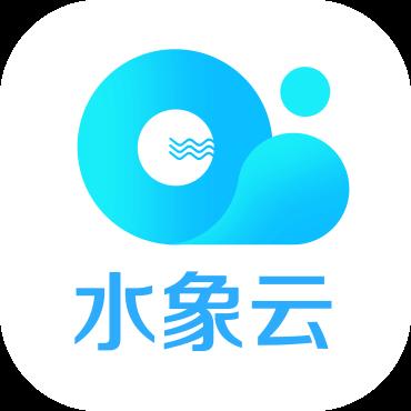水象云苹果版2.1.1 官方ios版