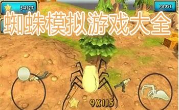 蜘蛛模拟游戏大全