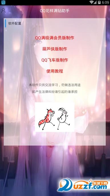 QQ花样全钻助手app截图